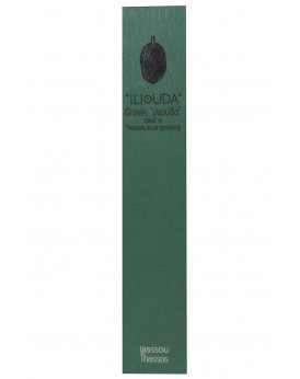 "THE ""ILIOUDA"" WOODEN BOOKMARK"