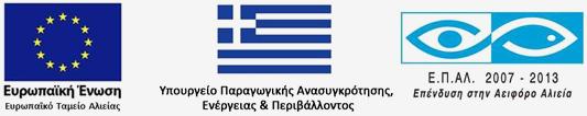 Με τη συγχρηματοδότηση της Ελλάδας και της Ευρωπαϊκής Ένωσης στο πλαίσιο του Ε.Π. Αλιείας 2007-2013